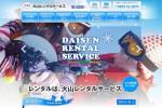 大山レンタルサービス|スキー・ボード・ウェアレンタルショップ