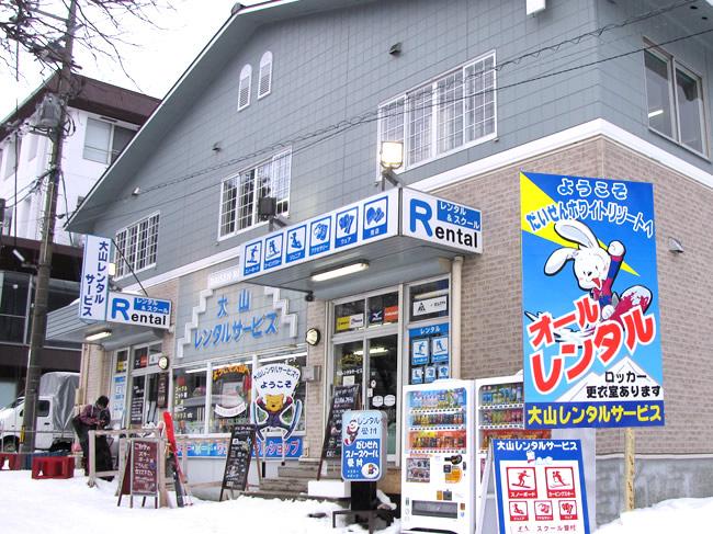 大山レンタルサービス店舗